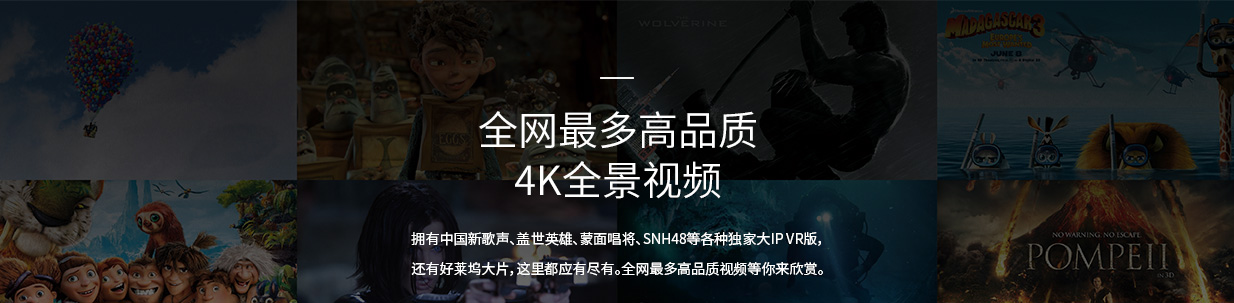 微鲸VR一体机X1,4K全景内容