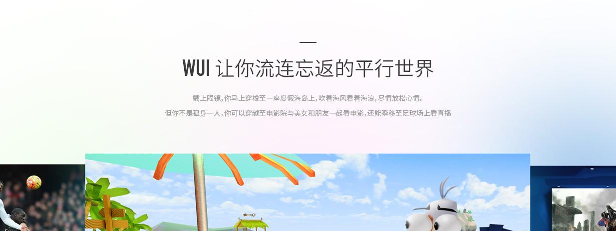 微鲸VR一体机X1之UI界面