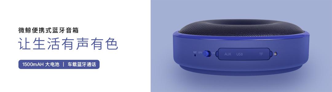 微鲸便携式蓝牙音箱